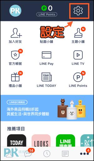 關閉LINE-TODAY新聞2