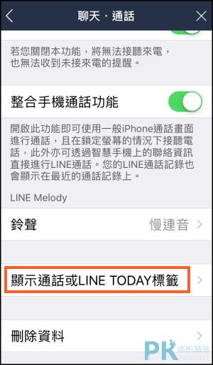 關閉LINE-TODAY新聞4