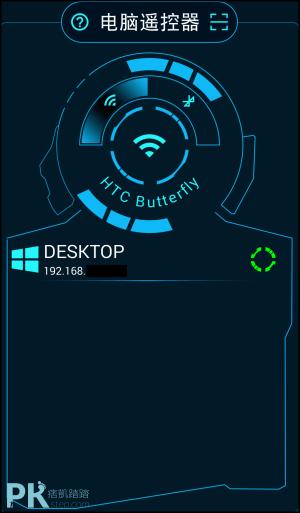 電腦遙控器1