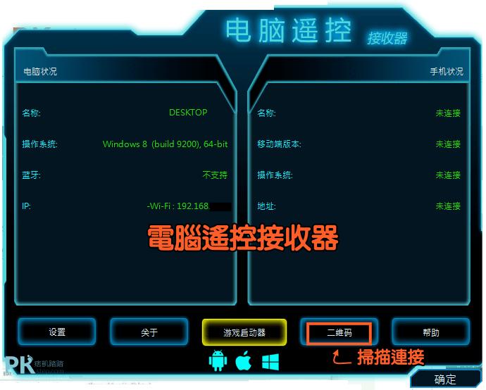 電腦遙控接收器