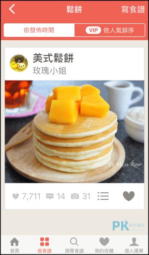 食譜App推薦1