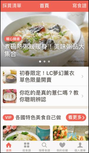 食譜App推薦3