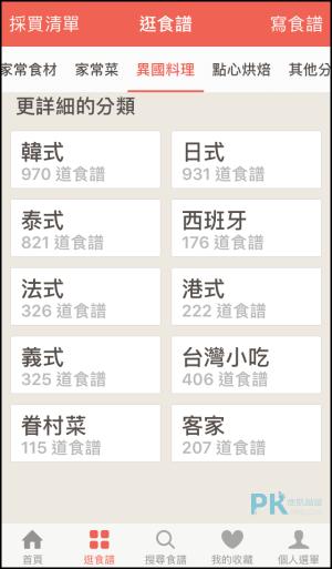 食譜App推薦4
