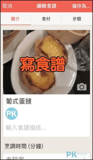 食譜App推薦5