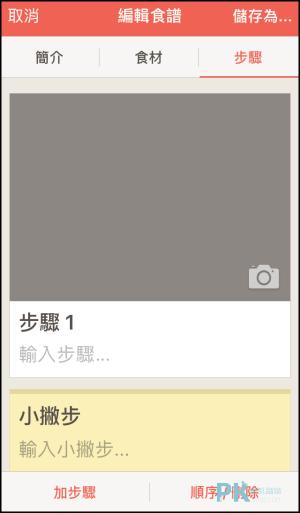 食譜App推薦6
