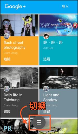 All-in-one整合社群App3_-min