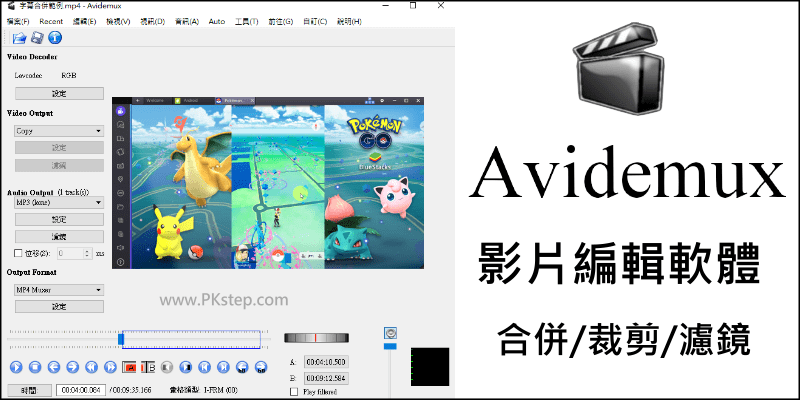 Avidemux_video_editor