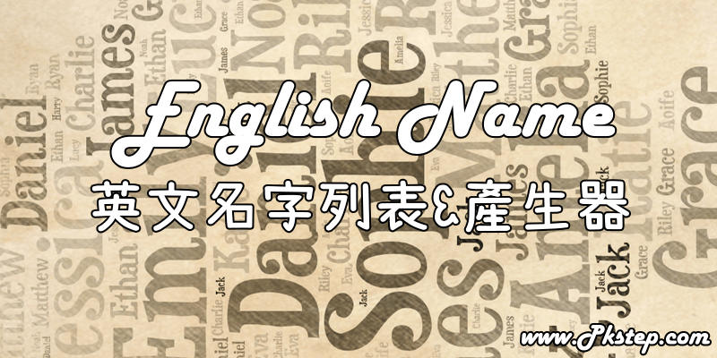 English_Name_list