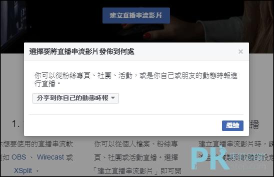 FB電腦版-開直播教學2