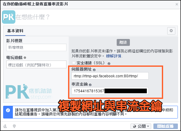 FB電腦版-開直播教學3