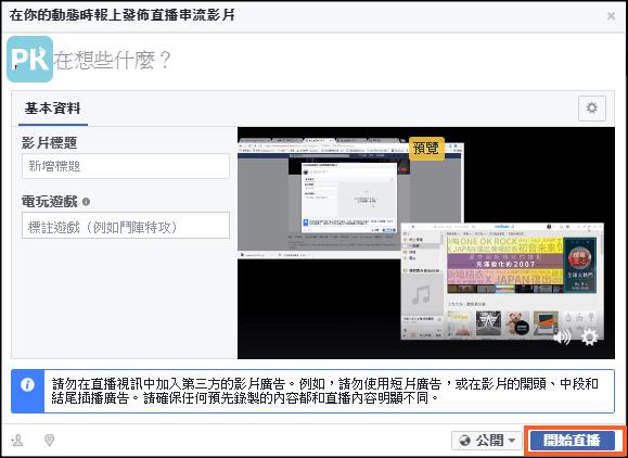 FB電腦版-開直播教學7