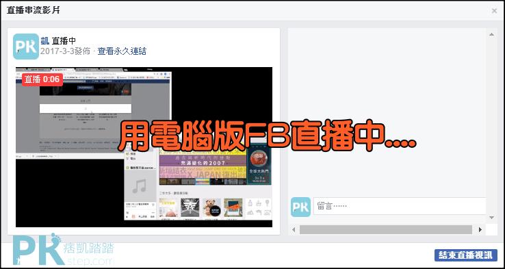 FB電腦版-開直播教學8