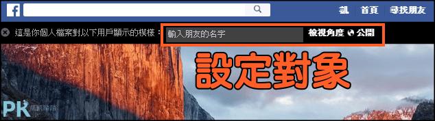 Facebook檢視角度設定2