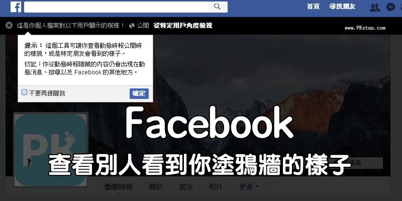 Facebook_view_timeline