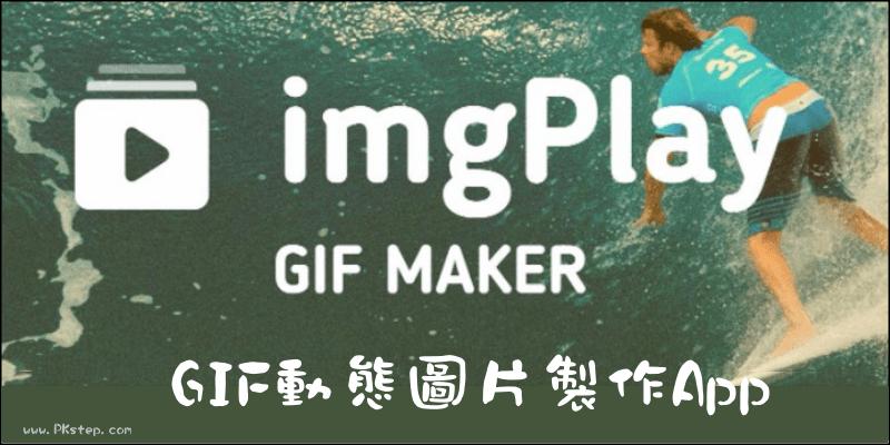 GIF_MAKER_APP