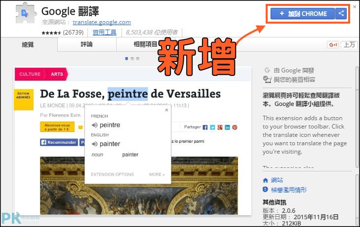 Google翻譯外掛1