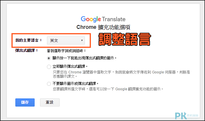 Google翻譯外掛5