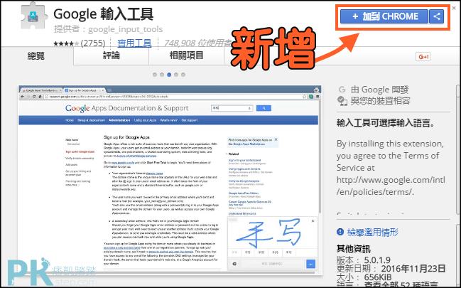Google輸入法-電腦版1
