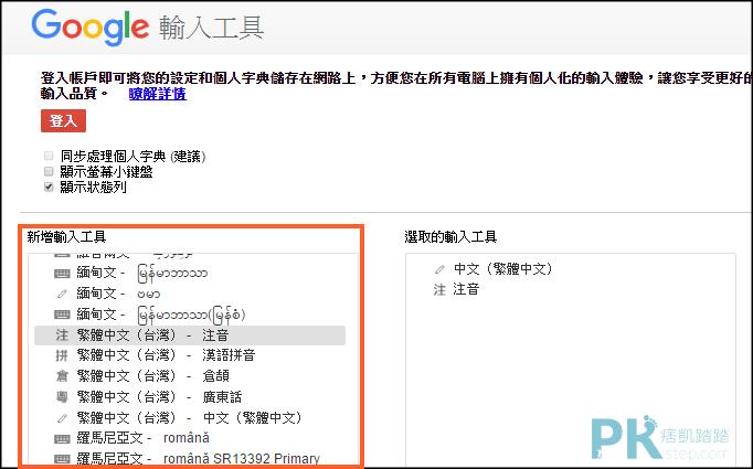 Google輸入法-電腦版3