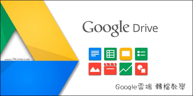 Google-drive_convert