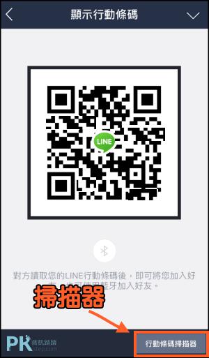 LINE使用QRcode登入教學4