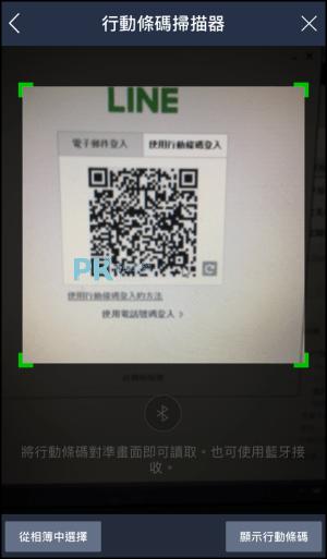 LINE使用QRcode登入教學5