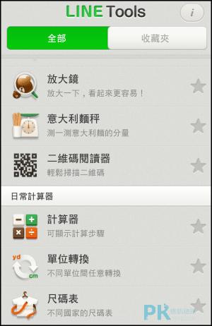 LINE-Tools工具箱App2