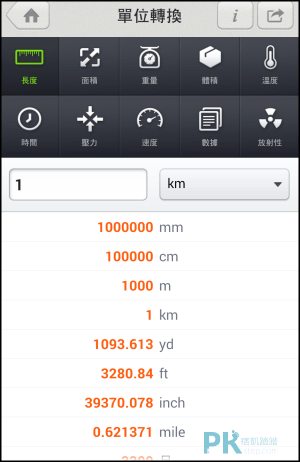 LINE-Tools工具箱App5