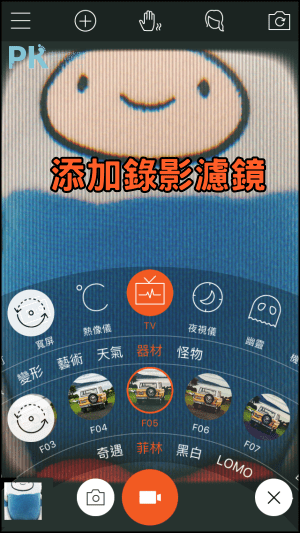 Musemage錄影拍照剪輯App3