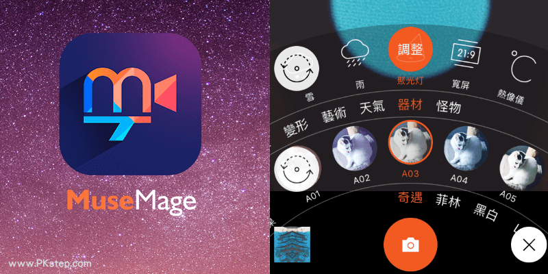Musemage_photo_video_App
