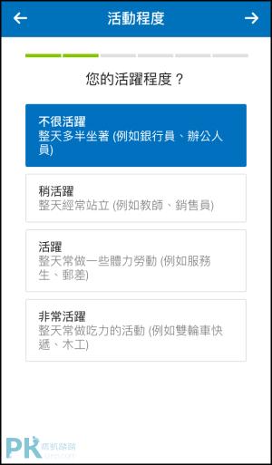 MyFitnessPal熱量記錄App1