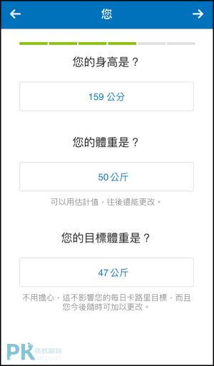 MyFitnessPal熱量記錄App2