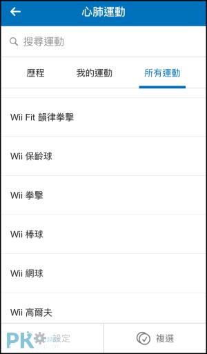 MyFitnessPal熱量記錄App8