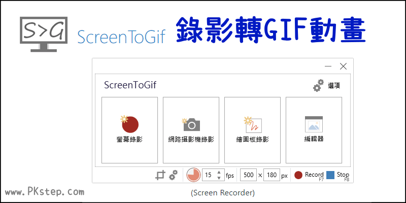 ScreenToGif_tech