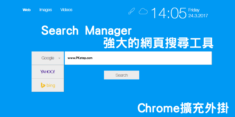 Search_manager_chrome