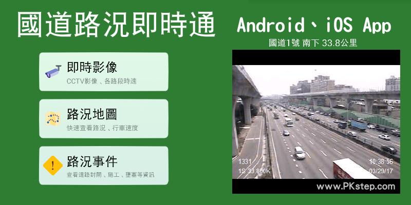 freeway_App