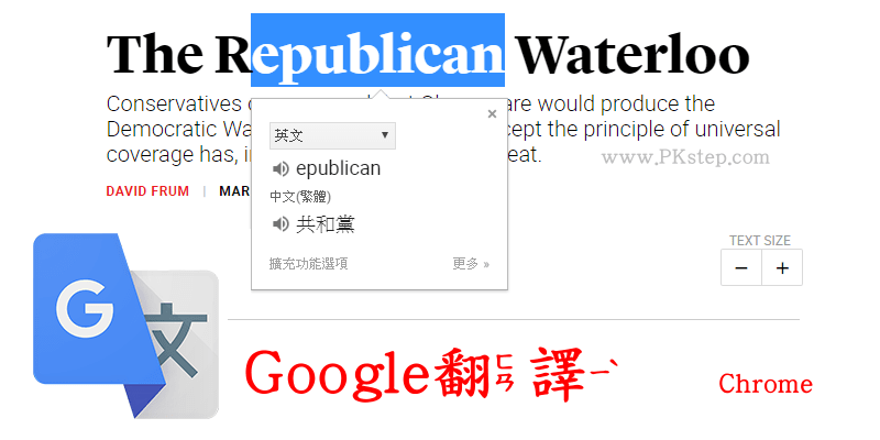 google-translation_chrome