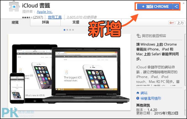 iCloud書籤備份1