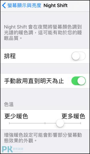 iPhone開啟夜間模式3