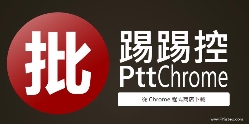 PttChrome批踢踢控-網頁版Ptt閱讀器!免安裝軟體,在瀏覽器就能發推文。
