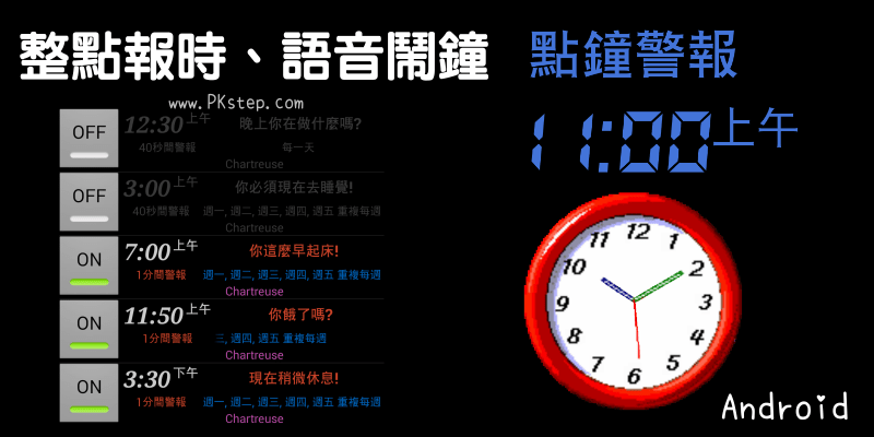 speak_clock