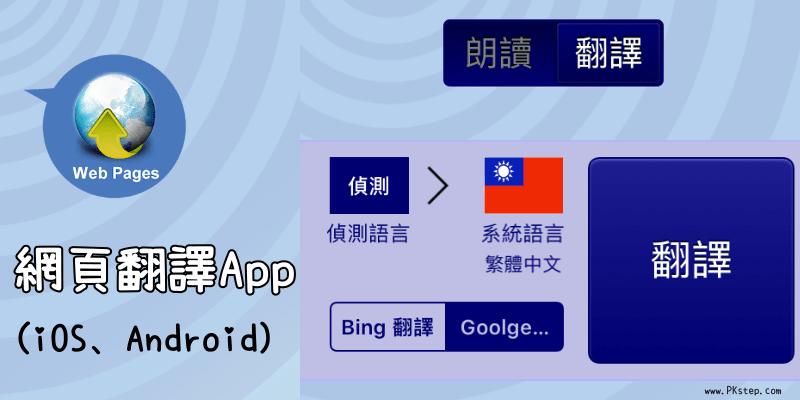 手機《網頁翻譯App》Translate Safari、Chrome多達60多種語言任你翻!(iOS、Android)