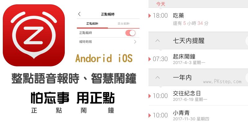 zdclock_app