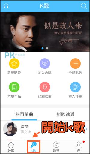 天籟k歌App教學1