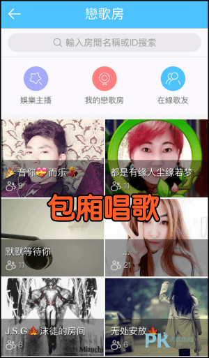 天籟k歌App教學10