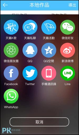 天籟k歌App教學13