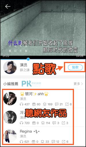 天籟k歌App教學2