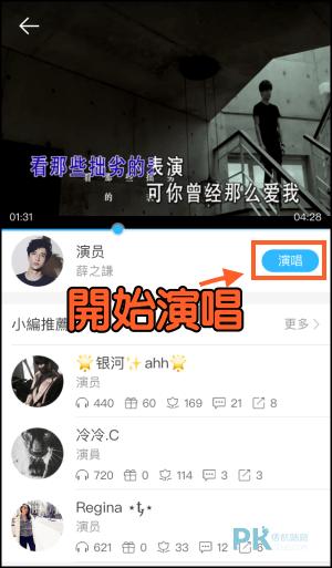 天籟k歌App教學3