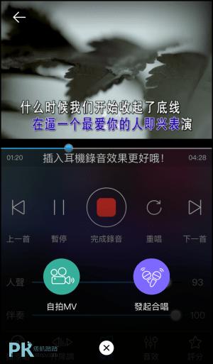 天籟k歌App教學5