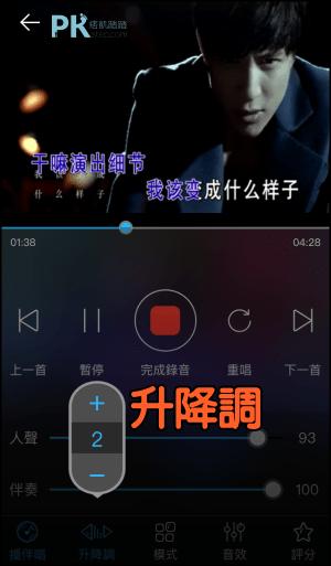 天籟k歌App教學6
